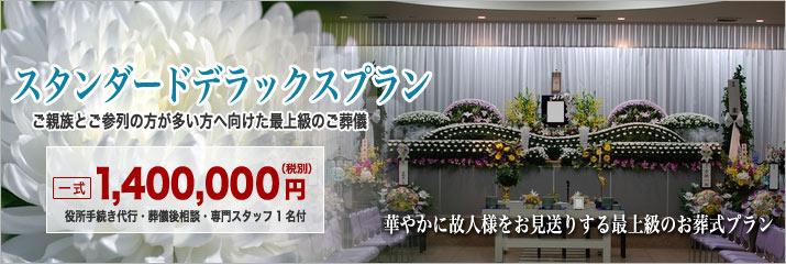 三郷市斎場での一般葬儀スタンダードデラックスプランをご紹介